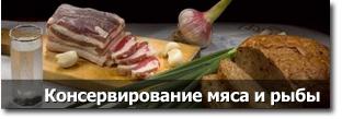 Консервирование мяса и рыбы