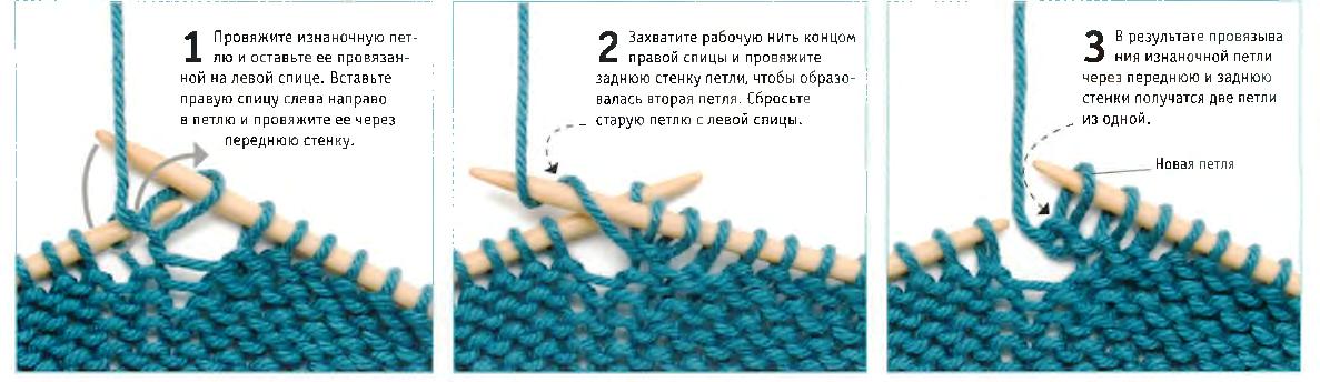 Вывязывание двух изнаночных петель из одной