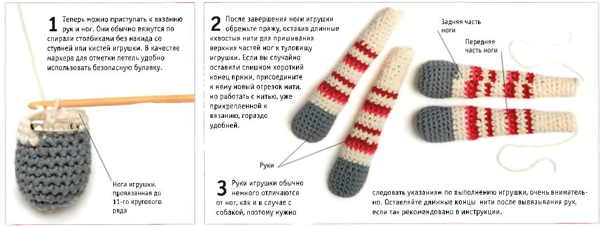 Вязание рук и ног для игрушки