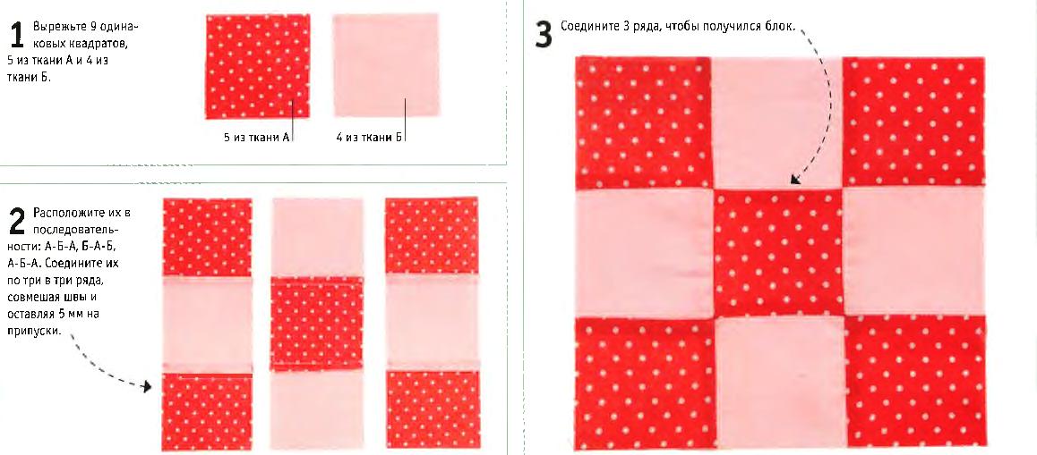 Блоки из девяти отдельных лоскутов