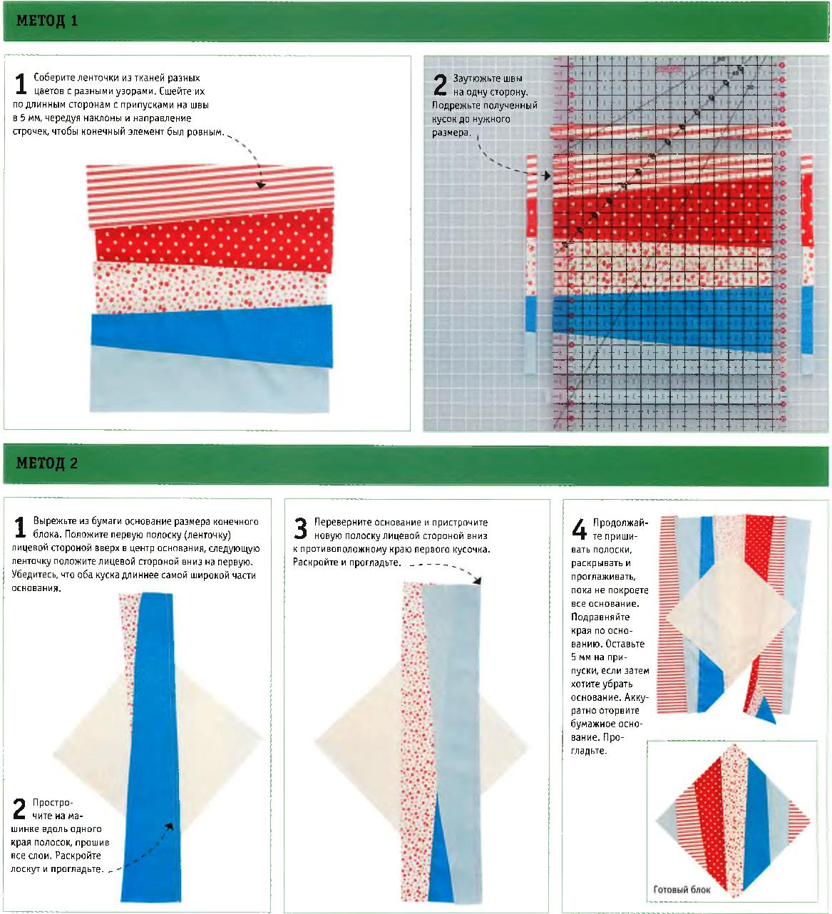 Блоки из ленточек