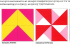 Блоки из четырех лоскутов