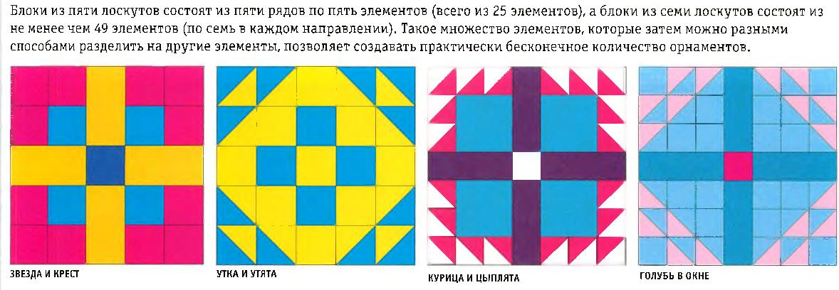 Блоки из пяти и семи лоскутов
