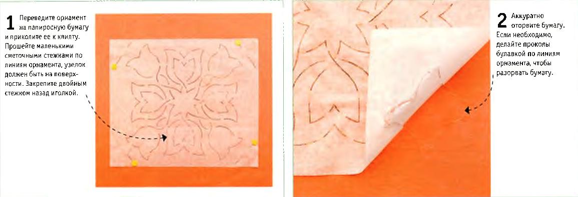 Переведение и сметывание орнамента