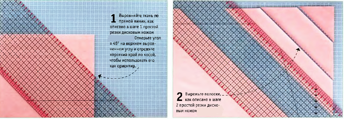Вырезание полосок по косой линии