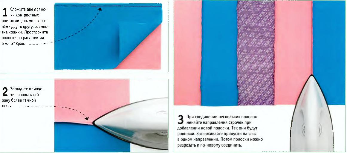 Полоски из кусков ткани