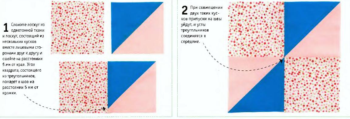 Соединение простых и составных лоскутов