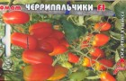 Сорт томата: Черрипальчики f1