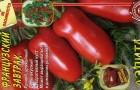 Сорт томата: Французский завтрак