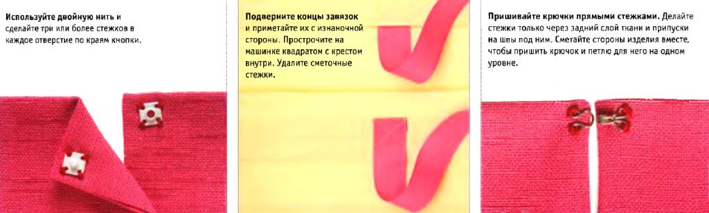 Пришивание кнопок, завязок и крячков
