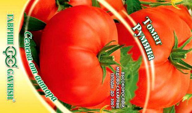 Сорт томата: Румяна