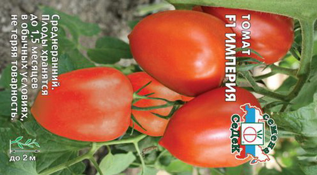 Сорт томата: Русская империя   f1