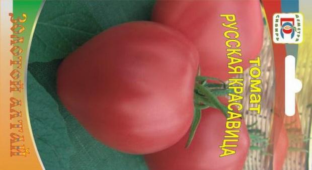 Сорт томата: Русская красавица