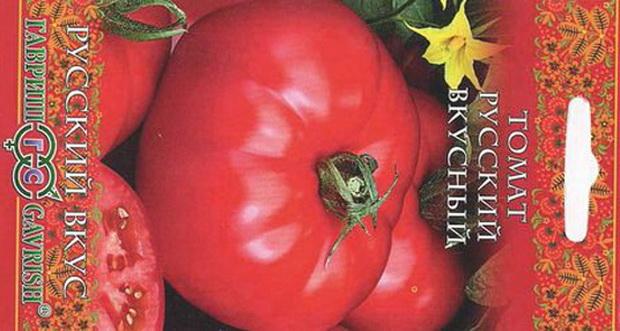 Сорт томата: Русский вкус   f1