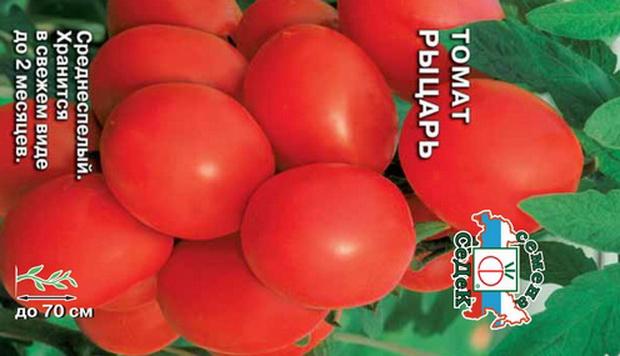 Сорт томата: Рыцарь