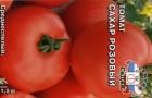 Сорт томата: Сахар розовый