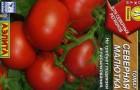 Сорт томата: Северная красавица