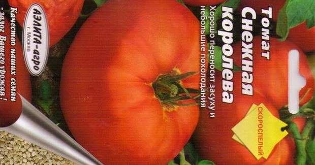 Сорт томата: Снежная королева