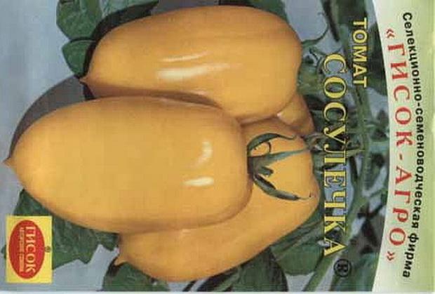 Сорт томата: Сосулечка