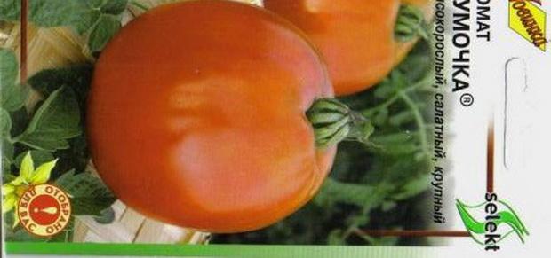 Сорт томата: Сумочка