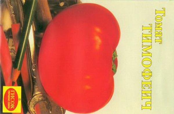Сорт томата: Тимофеич
