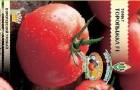 Сорт томата: Торопыжка f1