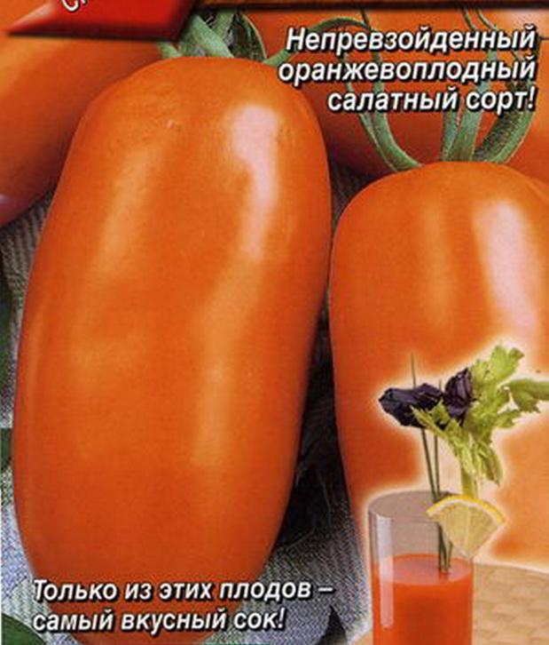 Сорт томата: Банан оранжевый