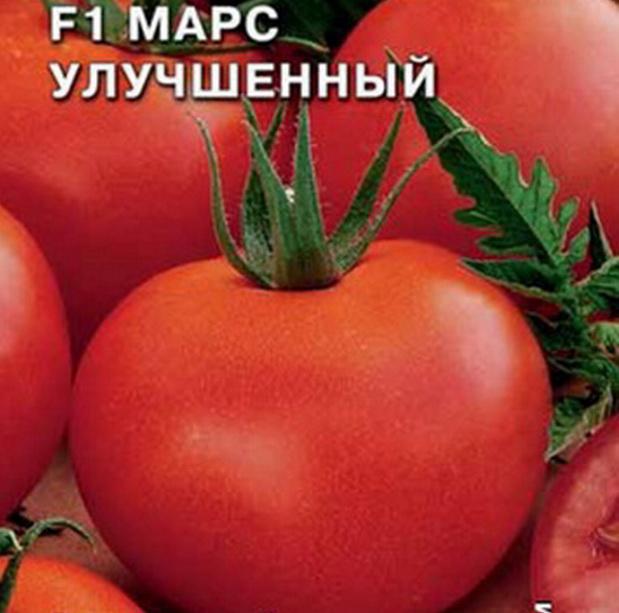 Сорт томата: Марс   f1