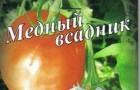 Сорт томата: Медный всадник