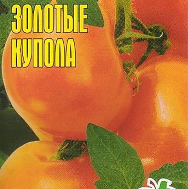 Сорт томата: Золотые купола