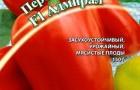 Сорт перца сладкого: Адмирал f1