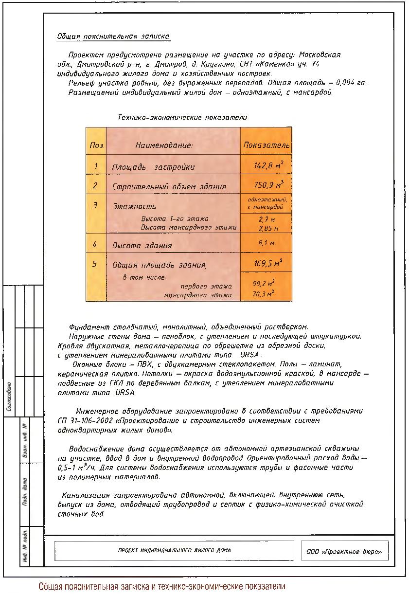 Общая пояснительная записка