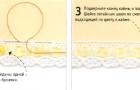 Пришивание одинарной каймы к верхней стороне изделия