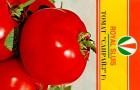Сорт томата: Санрайз f1