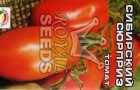 Сорт томата: Сибирский сюрприз