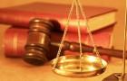Юридические вопросы
